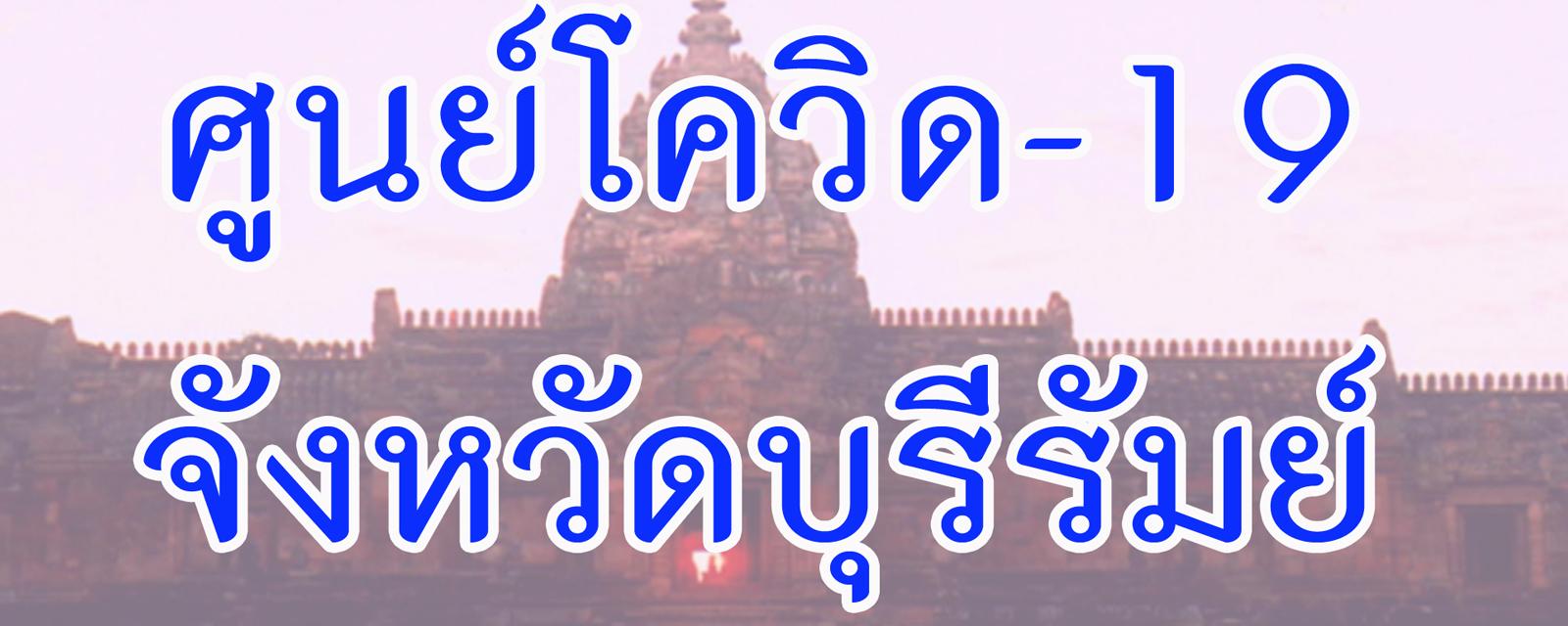 http://www.buriram.go.th/covid-19